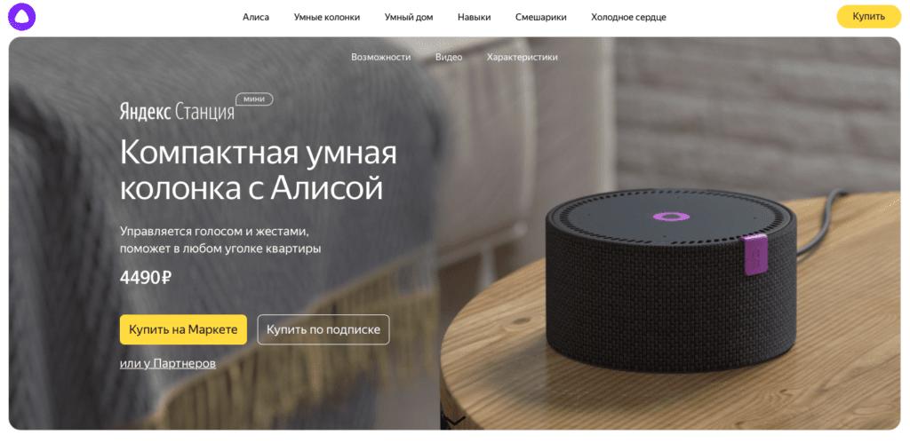 Sprachassistent Alice von Yandex
